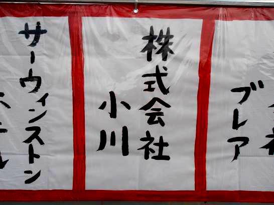 南山大学物品協賛.jpg
